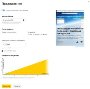 Бонусные показы в Яндекс.Дзен: как их получить и использовать