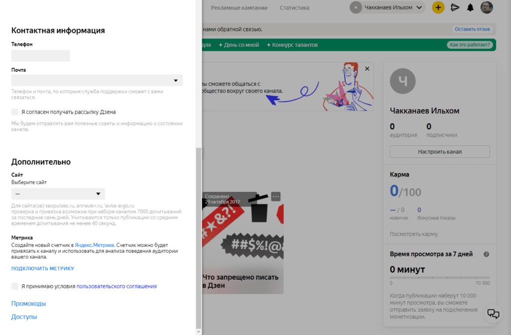 Настройки контактов и сайта в Yandex Zen