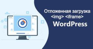 Ленивая загрузка (LazyLoad) для Wordpress: пошаговая инструкция