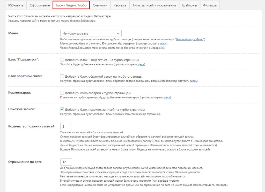 Настройки блоков Яндекс.Турбо плагина для генерации RSS-ленты для турбо-страниц Яндекса в Вордпресс