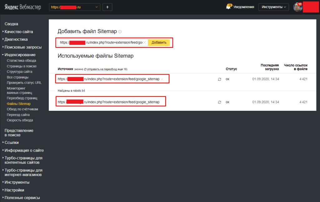 Ввод карты сайта от Опенкарта в Яндекс.Вебмастер