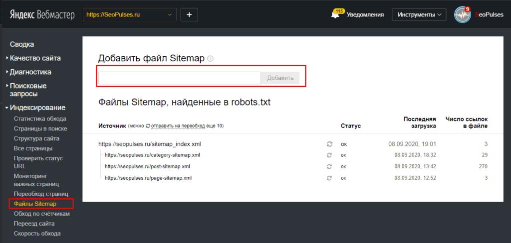 Отправка карты сайта (Sitemap) в Яндекс.Вебмастер созданной через Yoast Seo для WordPress