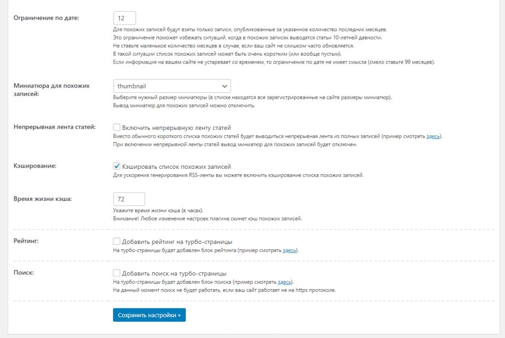 Сохранение настроек блоков Яндекс.Турбо плагина для генерации RSS-ленты для турбо-страниц Яндекса в Вордпресс