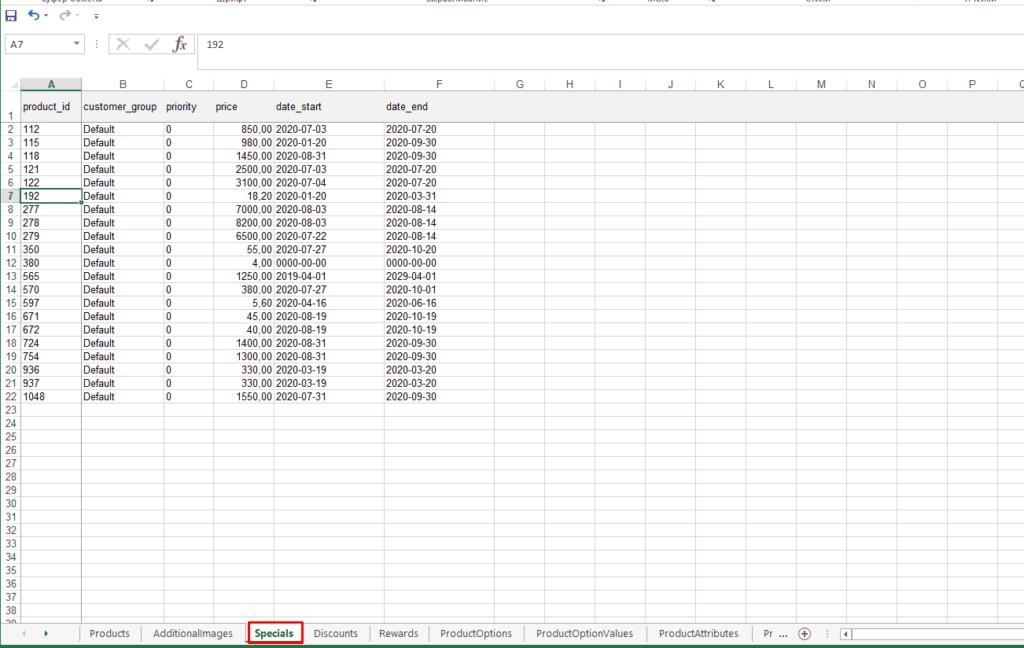 Файл экспорта товаров c акциями из Opencart