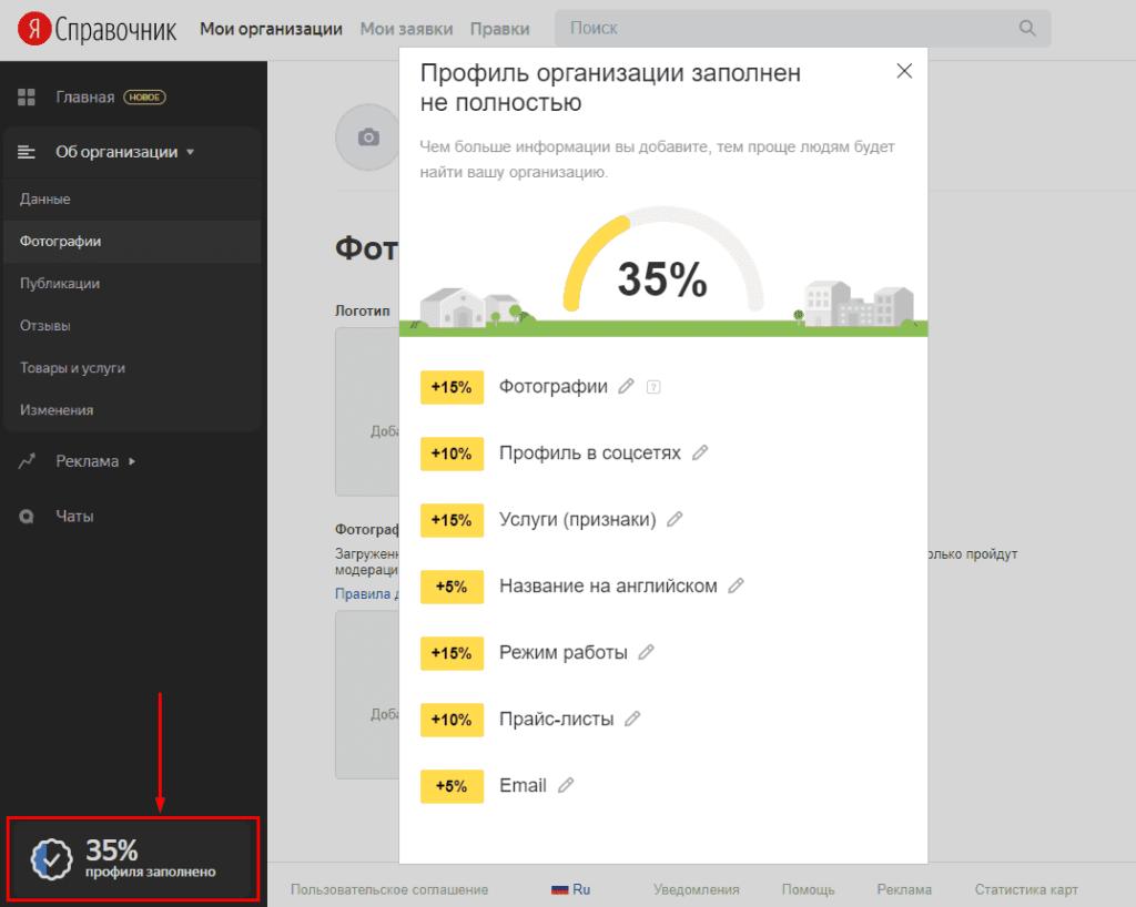 Поиск данных для заполнения в Яндекс.Справочнике
