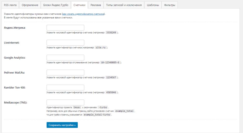 Настройки счетчиков Яндекс.Турбо плагина для генерации RSS-ленты для турбо-страниц Яндекса в Вордпресс