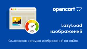 Ленивая загрузка (LazyLoad) в Opencart: пошаговая инструкция