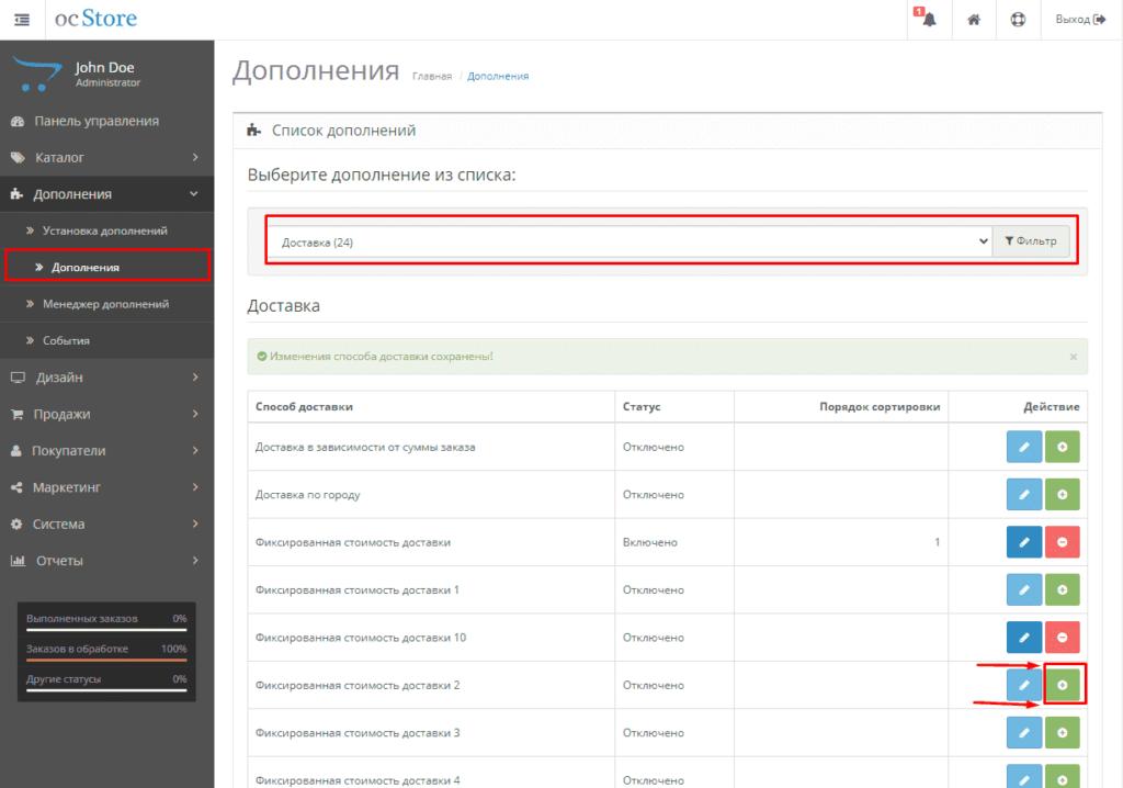Установка модуля доставки в интернет-магазине Opencart