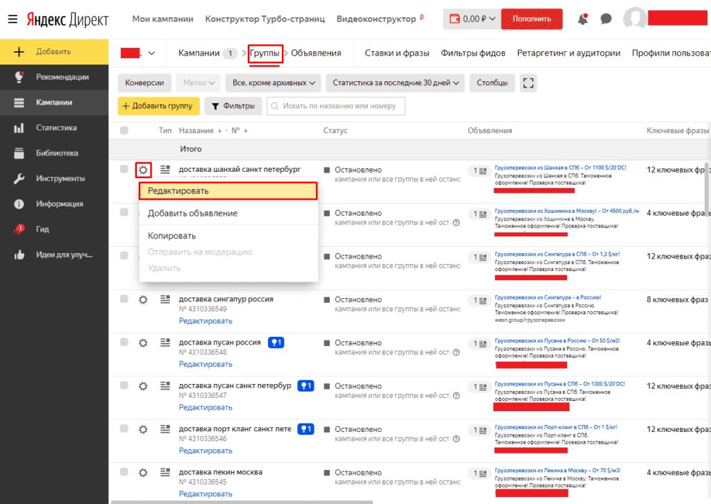 Переход в редактирование групп объявлений в Яндекс.Директ
