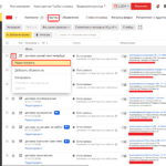 Автотаргетинг в Яндекс.Директ: как настроить и использовать