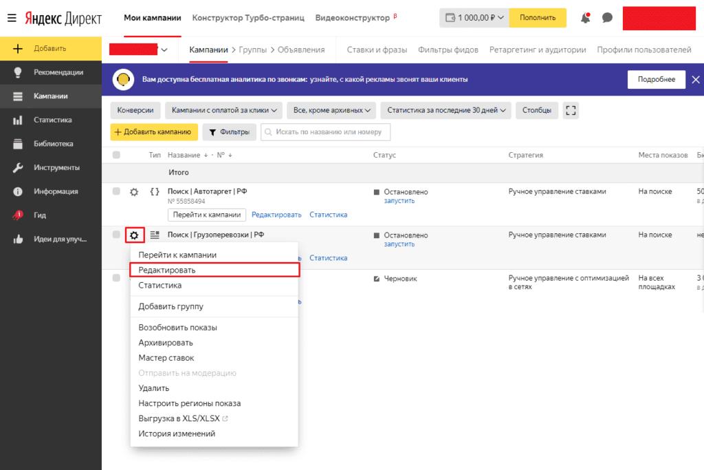 Редактирование рекламных кампаний в Яндекс.Директ