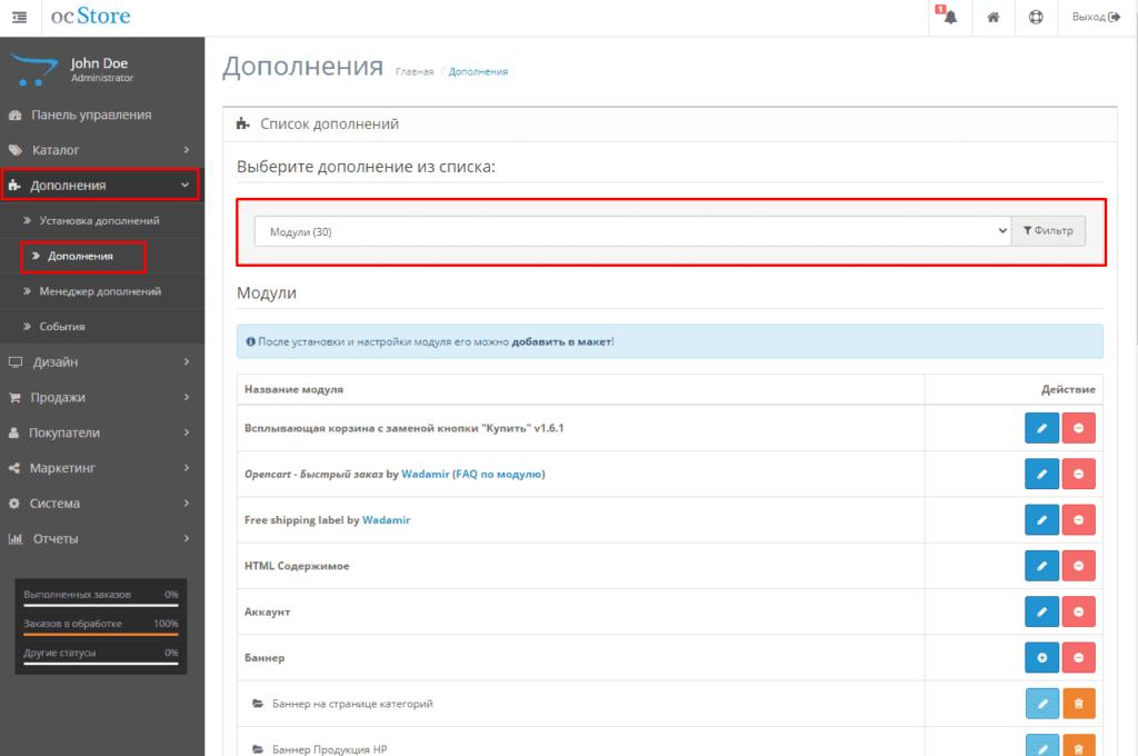 Переход в дополнения и модули в CMS Opencart