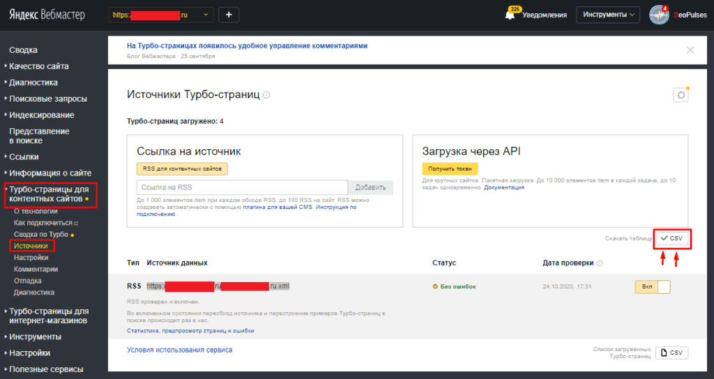 Скачивание списка URL турбо-страниц в Яндекс.Вебмастер