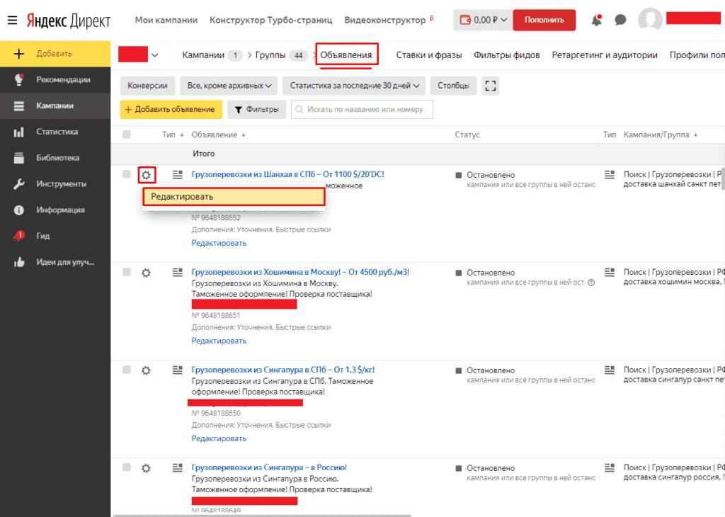 Радактирование объявлений в Яндекс.Директ