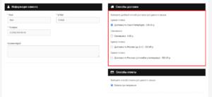 Несколько фиксированных доставок в Opencart: как настроить