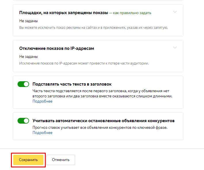 Сохранение изменений региона показа в Яндекс.Директ