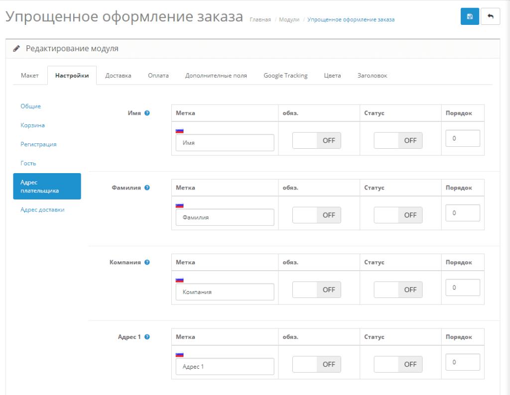 Настройки адреса плательщика модуля упрощенного оформления заказа в Опенкарт