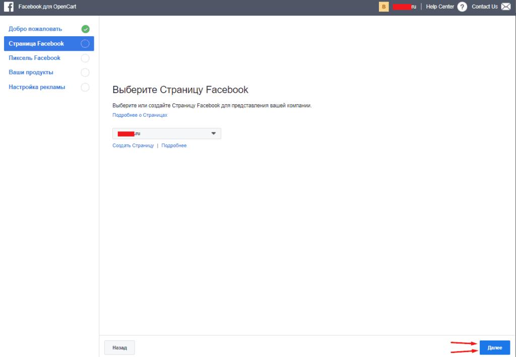 Выбор бизнес-страницы Facebook в модуле для интеграции Фейсбук с Opencart