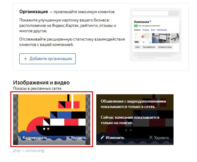 Редактирование изображения для показа в товарной галерее в Yandex Direct