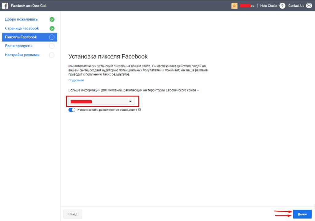Выбор пикселя Фейсбук в модуле для интеграции Facebook с Opencart
