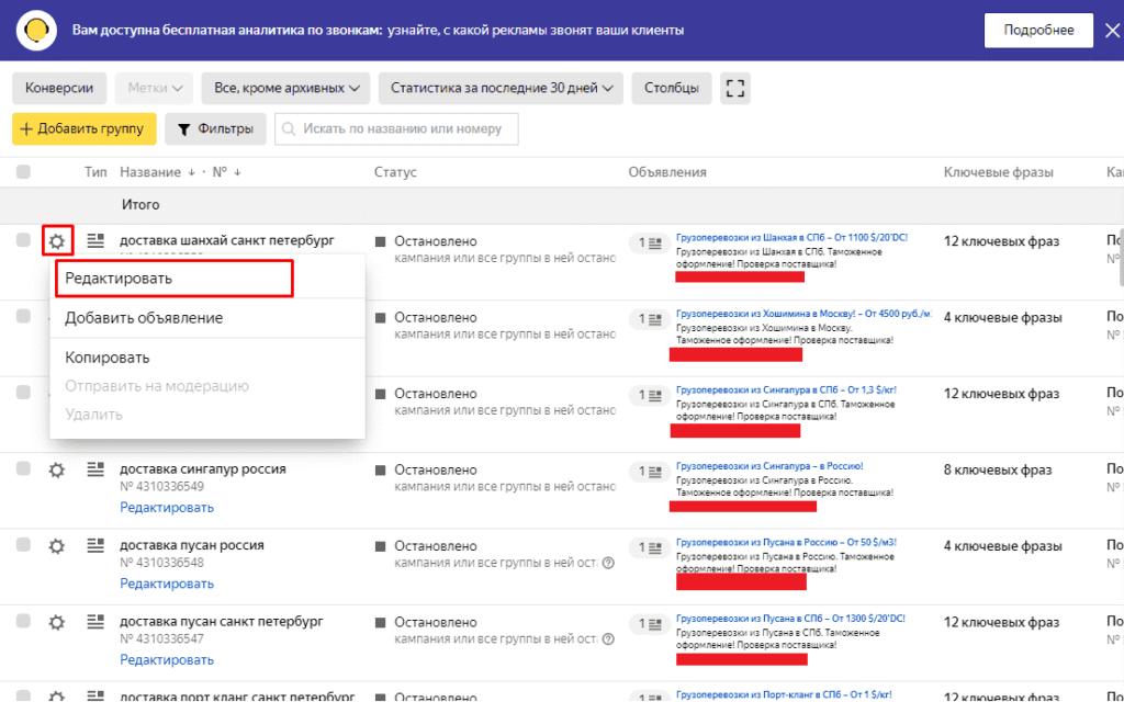 Редактирование группы объявлений в Яндекс.Директ