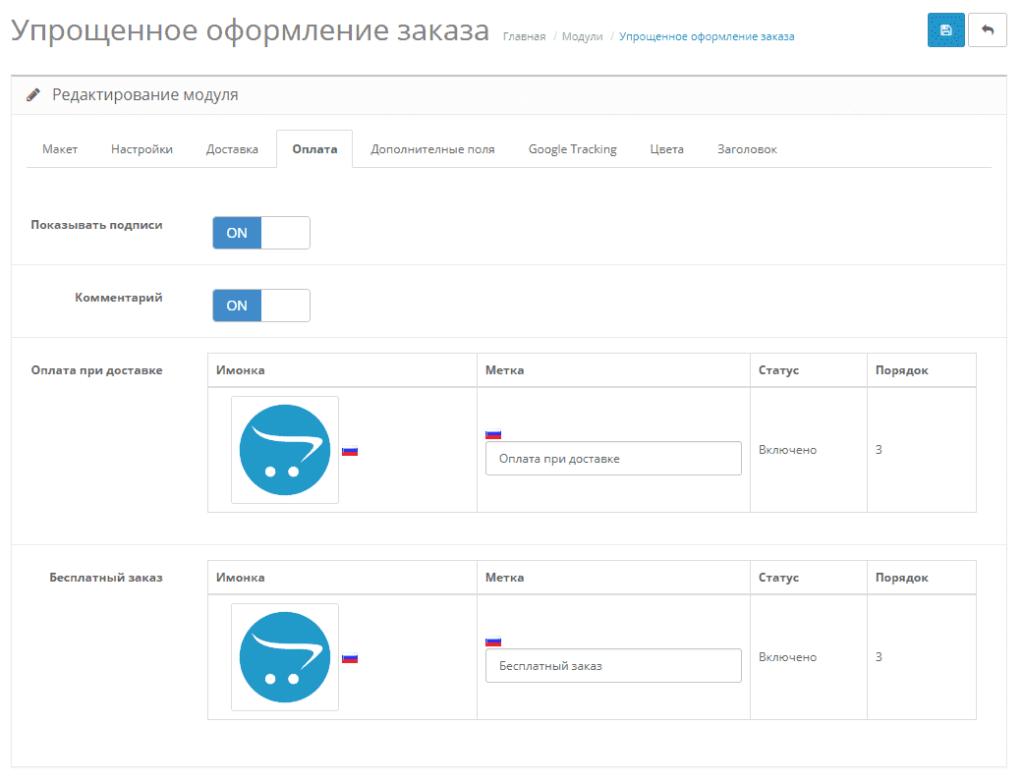 Настройки оплаты модуля упрощенного оформления заказа в Opencart