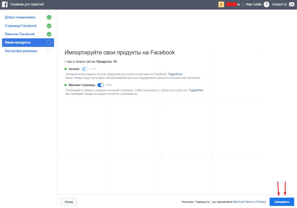 Завершение настройки модуля для интеграции Facebook с Opencart