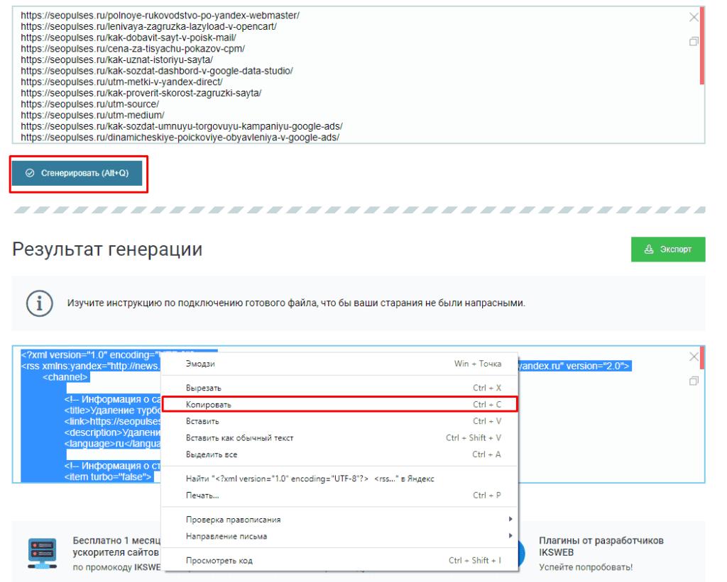 Генерация и копирование фида для удаления турбо-страниц Яндекса