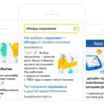 Как убрать турбо-страницы Яндекса из поисковой выдачи