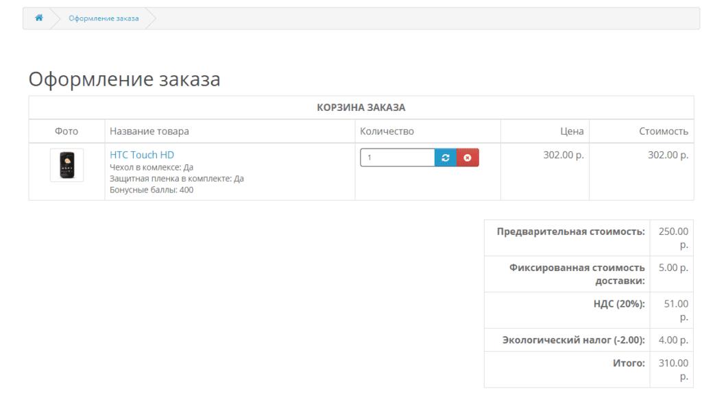Список товаров в корзине с упрощенным оформлением заказа в Opencart