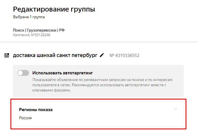 Изменение регионов показов для группы показов в Яндекс.Директ