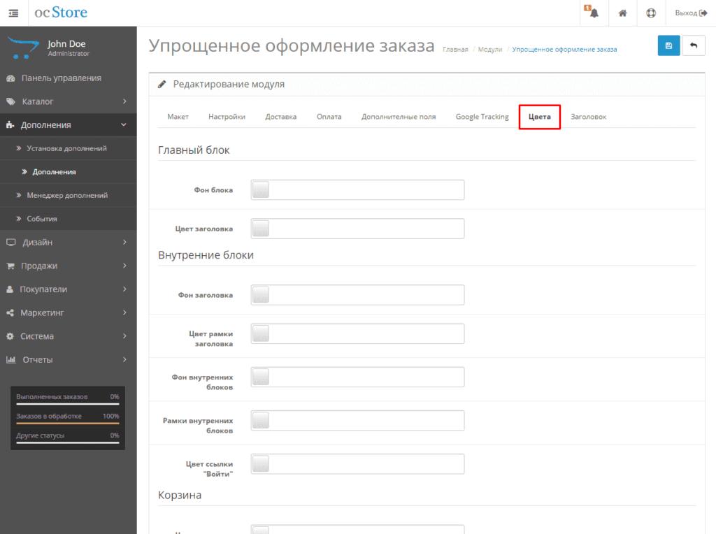 Настройки цвета модуля упрощенного оформления заказа в Opencart