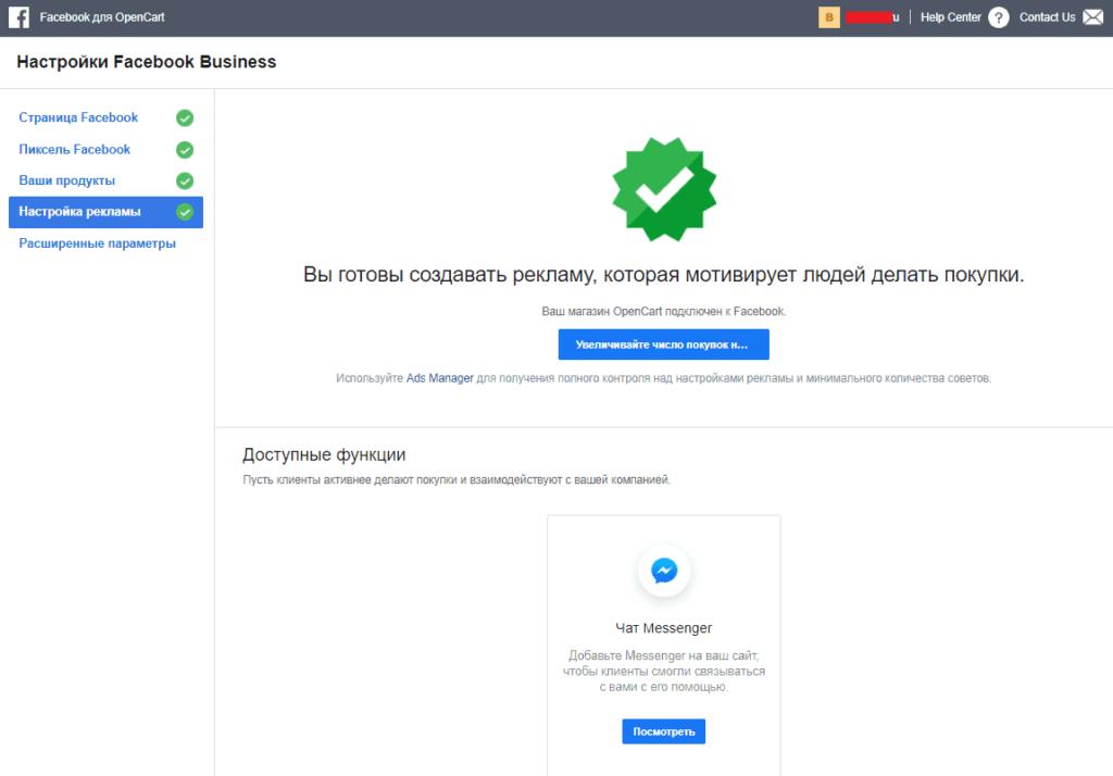 Уведомление о завершении настройки модуля для интеграции Facebook с Опенкарт