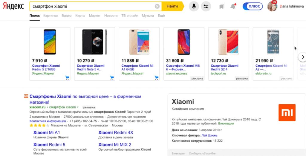 Товарная галерея в поиске Яндекс