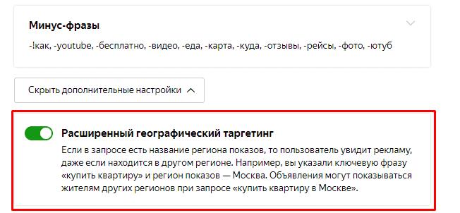 Включение расширенного географического таргетинга в Яндекс.Директ