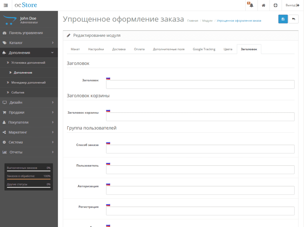 Настройки заголовков модуля упрощенного оформления заказа в Opencart