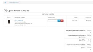 Упрощенное оформление заказа в Opencart: как настроить