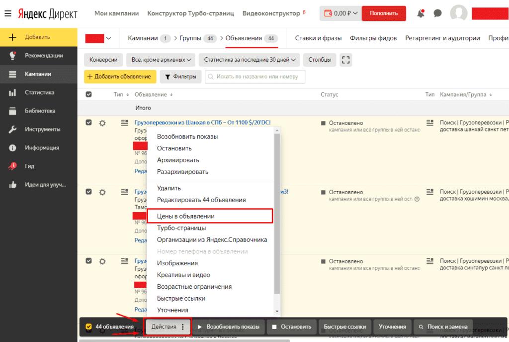 Массовое изменение цены в объявлениях в Яндекс Директ