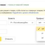 Цена в объявлениях Яндекс.Директ: как настроить и использовать