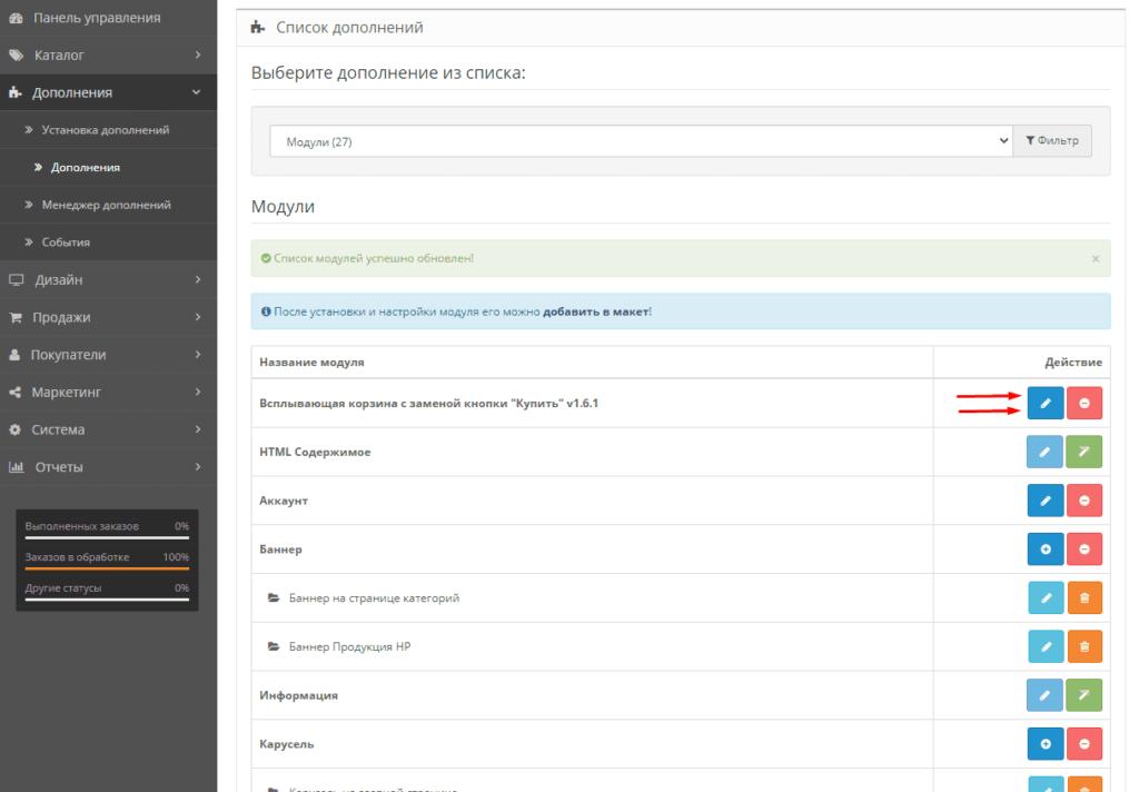 Редактирование модуля всплывающей корзины в интернет-магазине на Opencart