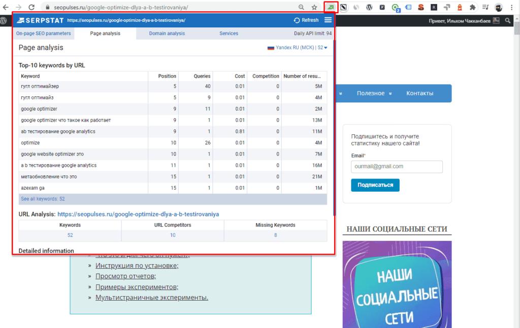 Анализ страницы в Serpstat