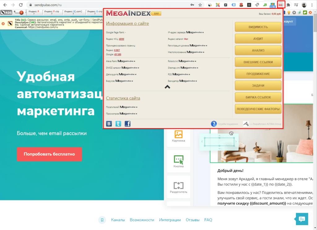 Megaindex в Google Chrome