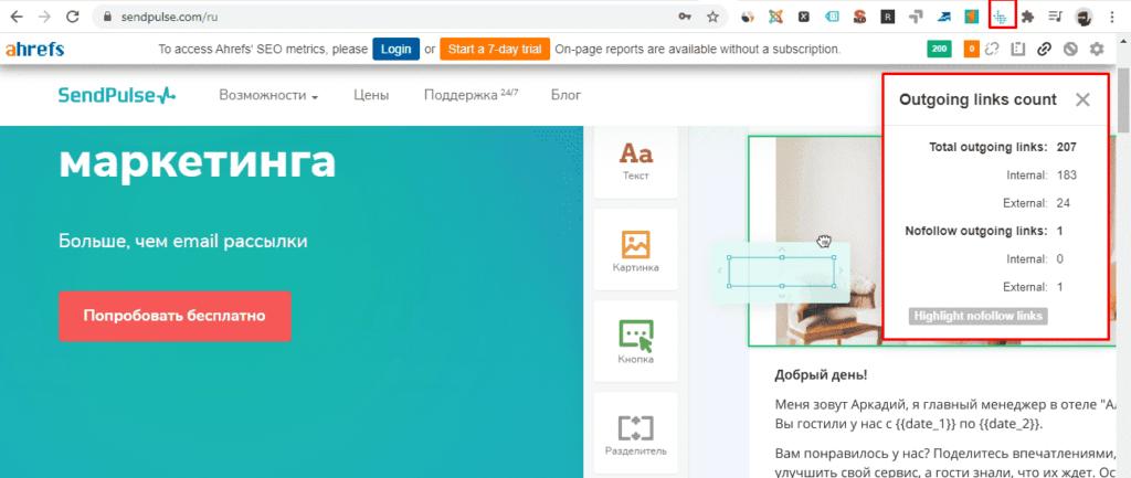 Ahrefs отчет по ссылкам в Google Chrome