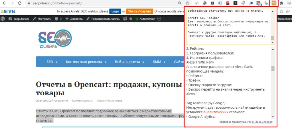 Расширение Yandex Speller в Google Chrome