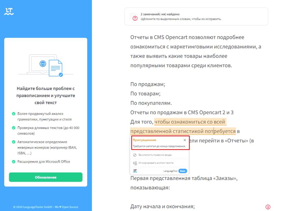 Расширение LanguageTool в Google Chrome