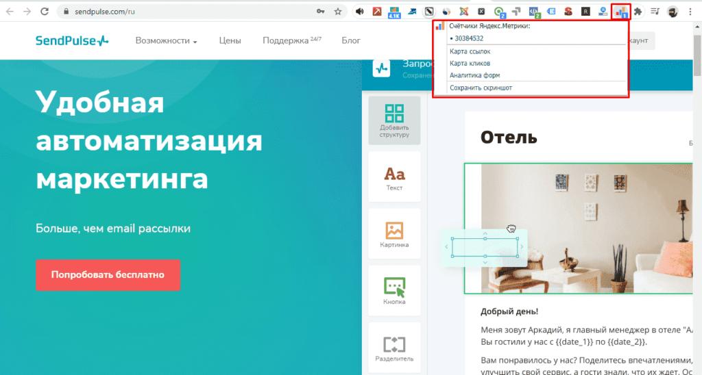 Пример работы расширения Яндекс.Метрика