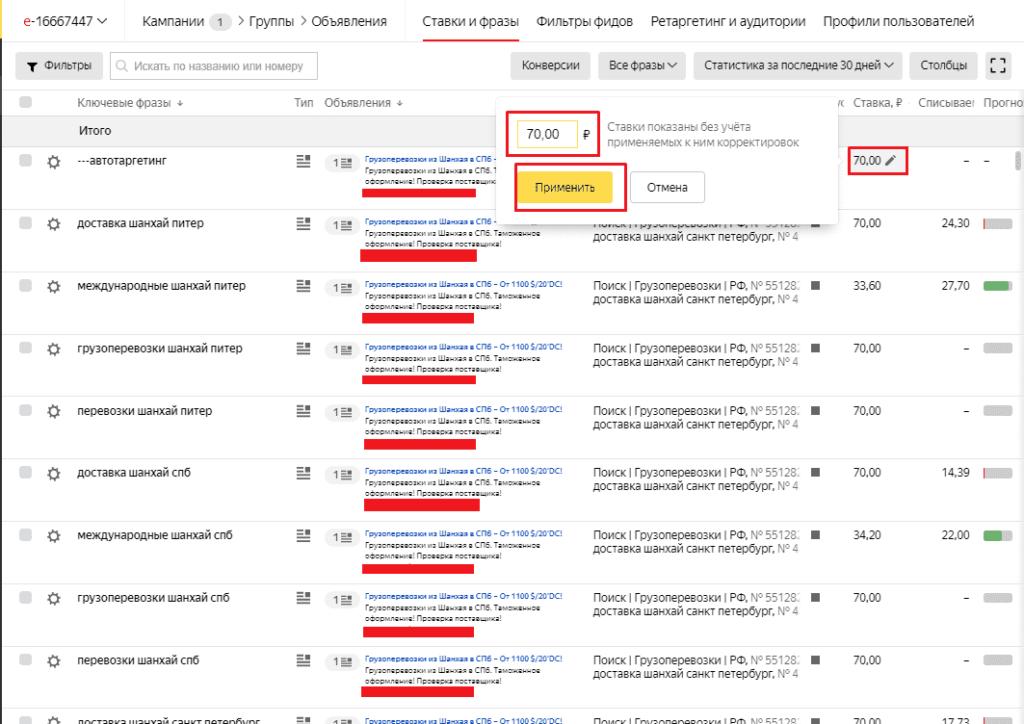 Изменение ставки для автотаргетинга в Yandex Direct