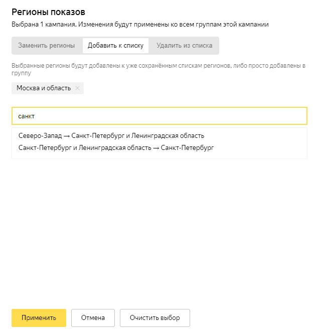 Добавление региона к покажу рекламы в Яндекс.Директ через строку поиска