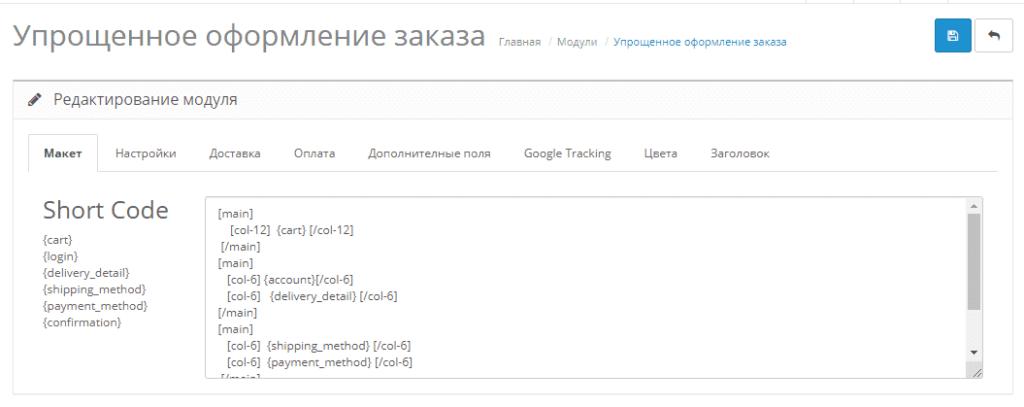 Макеты модуля упрощенного оформления заказа в Opencart