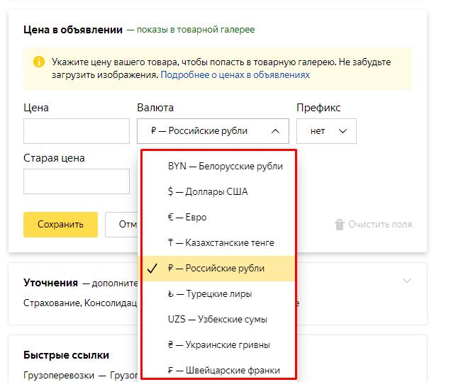 Валюты цены в объявлениях Яндекс Директ